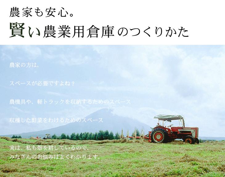 農業用倉庫をお探しの方へ