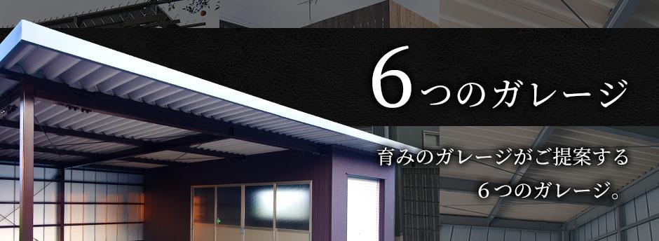6つのガレージ育みのガレージがご提案する6つのガレージ
