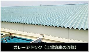 ガレージドック(工場倉庫の改修)