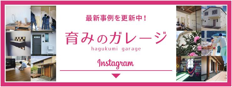 最新事例を更新中!育みの家instagram