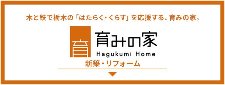 木と鉄で栃木の「はたらく・くらし」を応援する、育みの家。one step garage