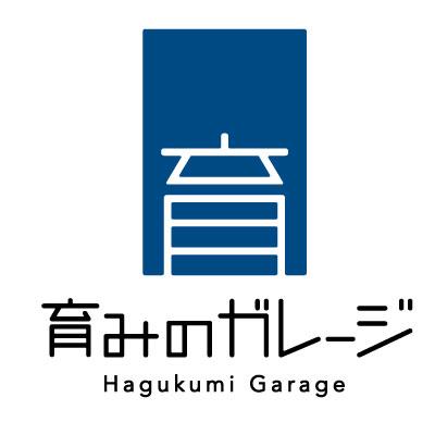 育みのガレージ(有)丸善工業/オーダーメイド鉄骨ガレージ