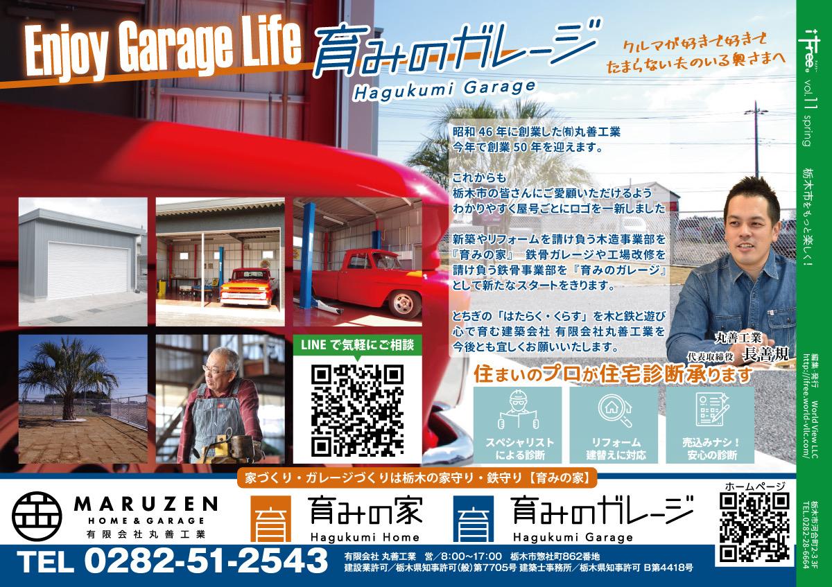 栃木市のフリーペーパー『iFree』に掲載されています